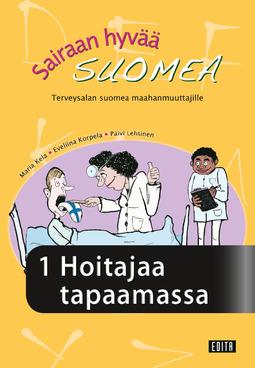 Kela, Maria - Sairaan hyvää suomea. Terveysalan suomea maahanmuuttajille. Osa 1, e-kirja