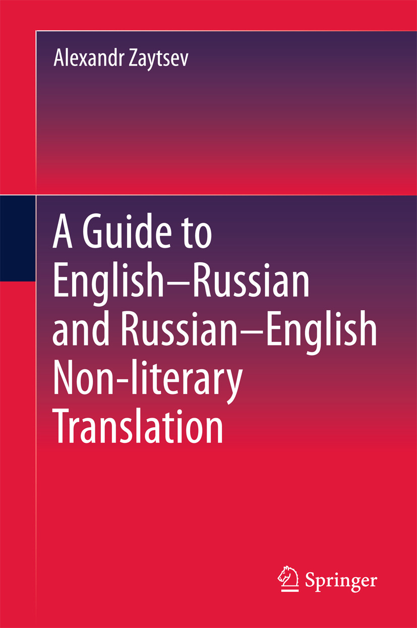Zaytsev, Alexandr - A Guide to English–Russian and Russian–English Non-literary Translation, ebook