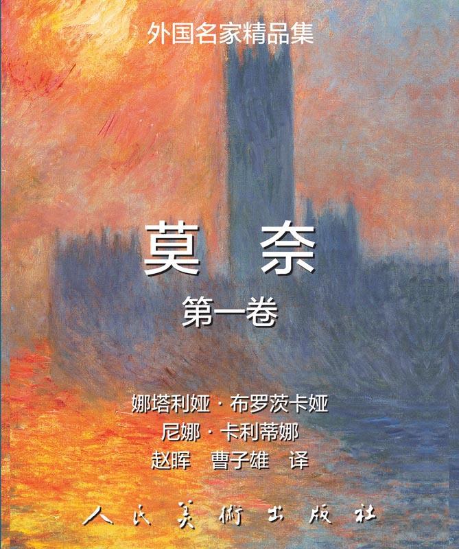 Brodskaïa, Nathalia - Claude Monet: Vol 1, ebook