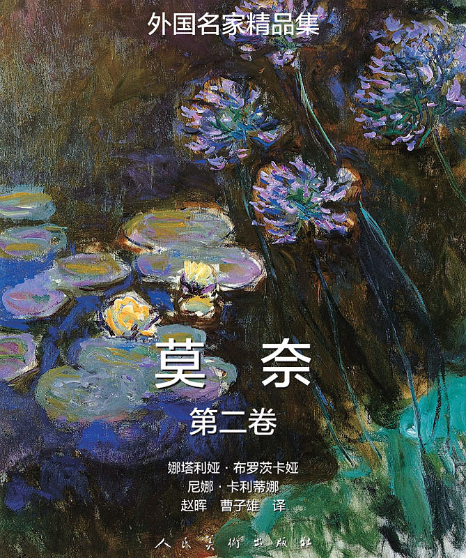 Brodskaïa, Nathalia - Claude Monet: Vol 2, ebook
