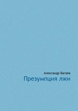 Bagaev, Aleksandr - Prezumptsia lji, ebook