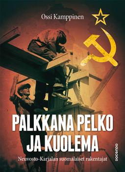 Kamppinen, Ossi - Palkkana pelko ja kuolema: Neuvosto-Karjalan suomalaiset rakentajat, e-kirja