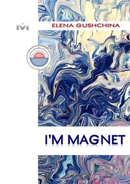 Gushchina, Elena - I'M MAGNET, ebook